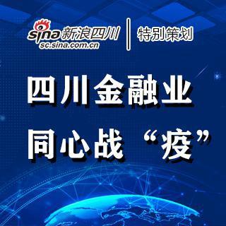 """四川金融业同心战""""疫"""""""