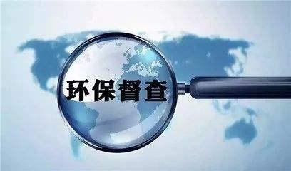 四川启动中央环境保护督察反馈意见整改销号工作
