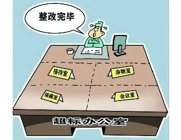 四川:为依法集中管理办公用房立规矩