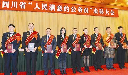 公示丨四川这些公务员及集体拟被表彰 有认识的吗