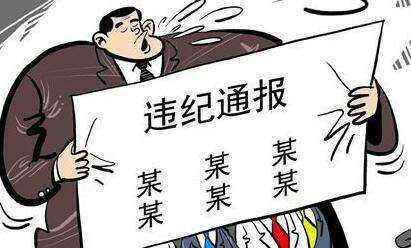 巴中通江通报5起扶贫领域违纪违规问题典型案例