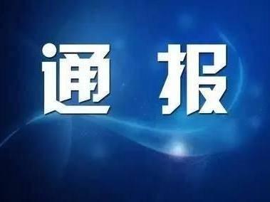 北川一村文书提供村民信息收好处费 受到党内严重警告处分
