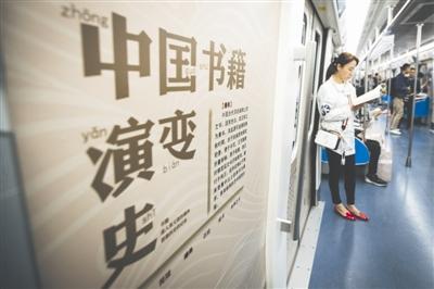 成都出现首列书香号地铁 一路驶过都是诗