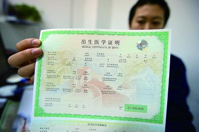 射洪县一医院违法办理出生医学证明牟利 涉案人员等被控制