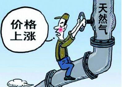 资阳城区居民用天然气涨价 第一阶梯每立方上涨0.23元