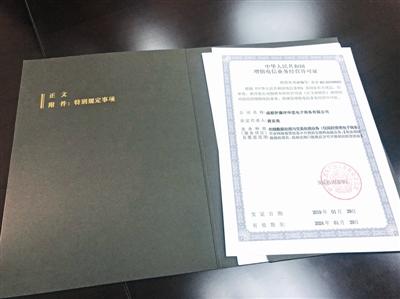 揭秘四川自贸区首张外企增值电信业务经营许可证通关过程