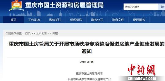 """重庆房产专项整治违规收取""""茶水费""""等行为"""
