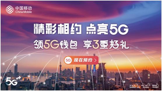移动用户有福了!移动5G钱包上线 三重优惠送用户
