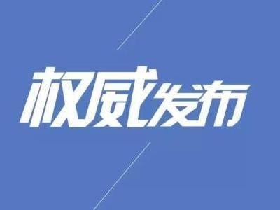充当黑恶势力保护伞 夹江县一干部接受纪律审查、监察调查