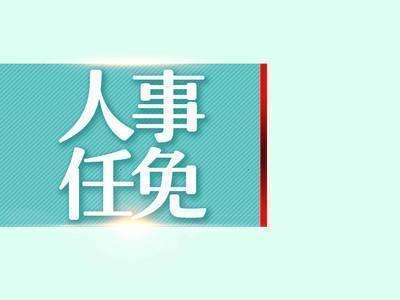 四川调整省政府信息化建设领导小组成员
