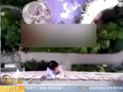 四川:男童悬挂19楼护栏20分钟  保安业主上演生死大营救