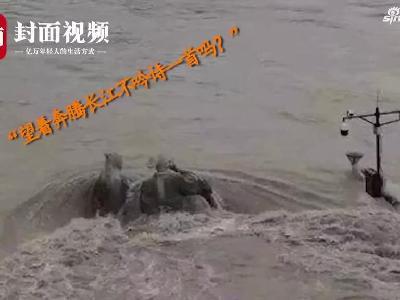 """四川宜宾水退:""""苏东坡""""被冲倒 暂别""""黄庭坚"""""""