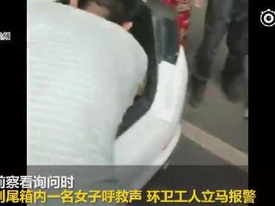 视频:为逼前女友现身 宜宾男子绑架前女友闺蜜藏尾箱