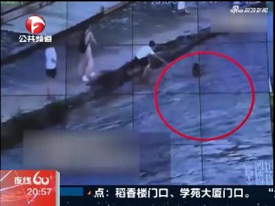 四川:120秒生死营救  民警跳河勇救儿童