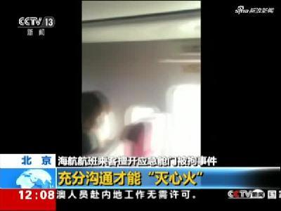 海航航班乘客擅开应急舱门被拘 告知解释及时事情也许就可避免