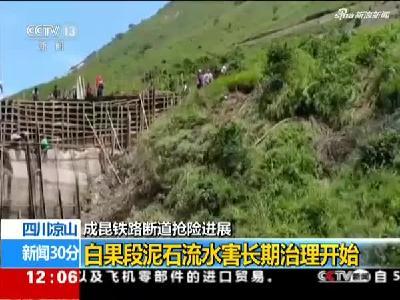成昆铁路断道抢险进展:白果段泥石流水害长期治理开始