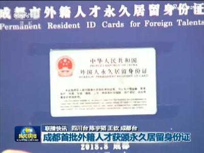 联播快讯:成都首批外籍人才获颁永久居留身份证