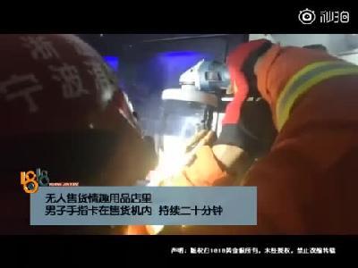 尴尬!男子手夹情趣用品机 消防紧急救援
