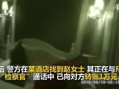退休女教师遇电信诈骗 民警劝阻反被拒:没骗 你们快走!