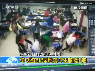 视频|陕西宁强县5.3级地震:学校监控记录地震 学生撤离迅速