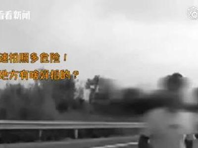 视频|小夫妻为求浪漫 竟冲向高速公路车流间拍婚纱照