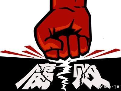 旺苍县经济商务和信息化局总经济师陈仕全被双开
