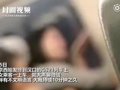 女子动车上大声聊微信扰民反怼乘警:我花钱坐车你管我?