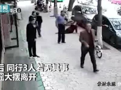 视频|男子撞倒78岁老人致其骨折 同伴丢下2元离开