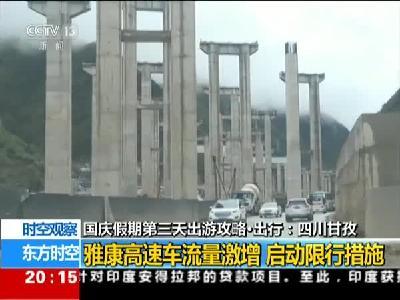视频:国庆第三天出游:甘孜雅康高速车流量激增 启动限行措施