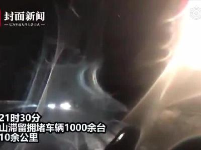 視頻:成都女子被困折多山5個多小時:雪太大 以為要被埋了