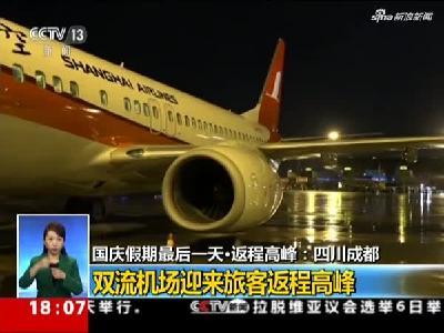 成都双流机场迎来旅客返程高峰