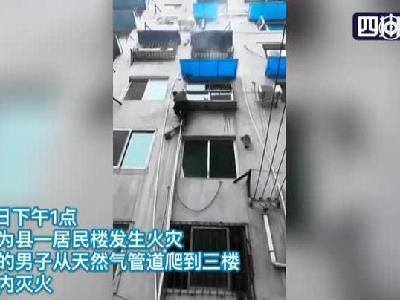 视频|特警探亲遇火情 徒手爬楼灭火秒变蜘蛛侠