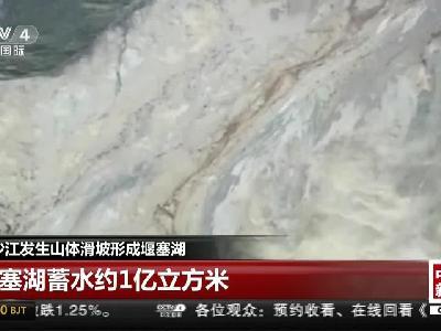 视频:金沙江发生山体滑坡形成堰塞湖:堰塞湖蓄水约1亿立方米