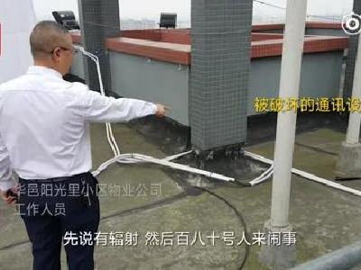 视频:小区居民怕辐射强拆通讯基站 三大运营商齐断小区信号