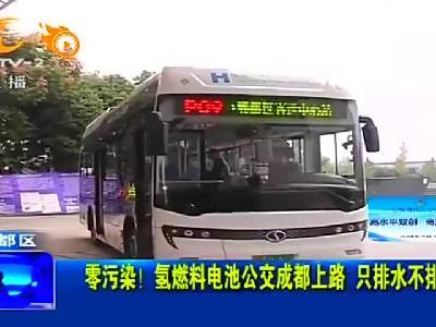 零污染氫燃料電池公交成都上路 只排水不排尾氣