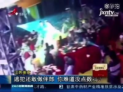 视频|逃犯给朋友做伴郎婚礼现场被带走 新郎新娘懵了
