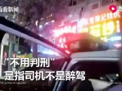 男子酒駕被查用的竟然是假名字 警方調查揭開其真實身份