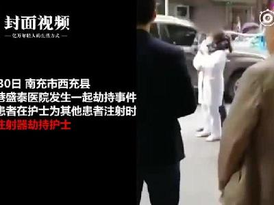 视频|四川男患者注射器劫持护士 视频记录警方解救瞬间