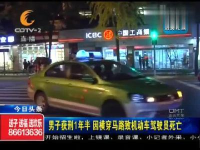 成都一男子横穿马路致摩托车驾驶员车祸死亡获刑1年半