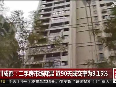 四川成都:二手房市场降温 近90天成交率为9.15%