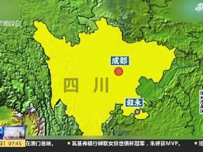 视频:四川叙永山体滑坡已救出10人 其中3人遇难