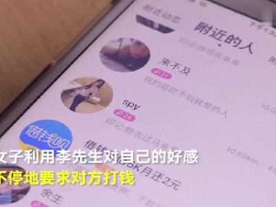 视频:中年大叔网恋被骗27万 对方却是抠脚大汉
