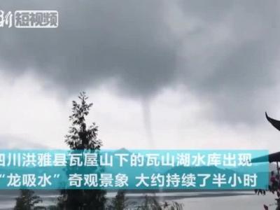 视频:四川瓦山湖水库出现龙吸水奇景 大约持续了半小时左右