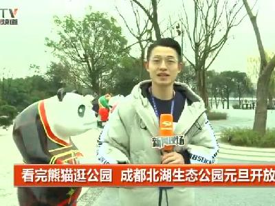 新闻现场:看完熊猫逛公园 成都北湖生态公园元旦开放