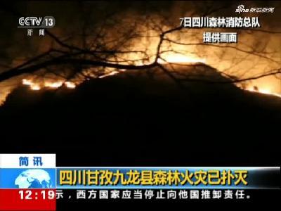 《新闻30分》四川甘孜九龙县森林火灾已扑灭