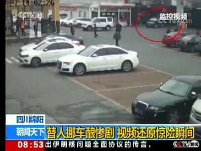 四川绵阳丨替人挪车酿惨剧 视频还原惊险瞬间