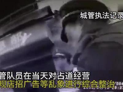 视频丨网传阆中城管暴力执法 城管回应