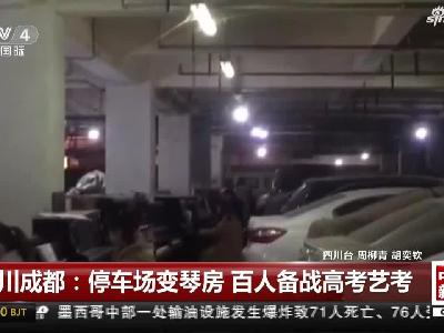 《中国新闻》四川成都:停车场变琴房 百人备战高考艺考