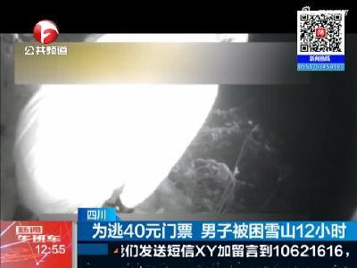 《新闻午班车》四川:为逃40元门票 男子被困雪山12小时