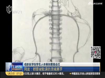 炫乐彩票医学院学生人体解剖素描走红 网友:被耽误的灵魂画手